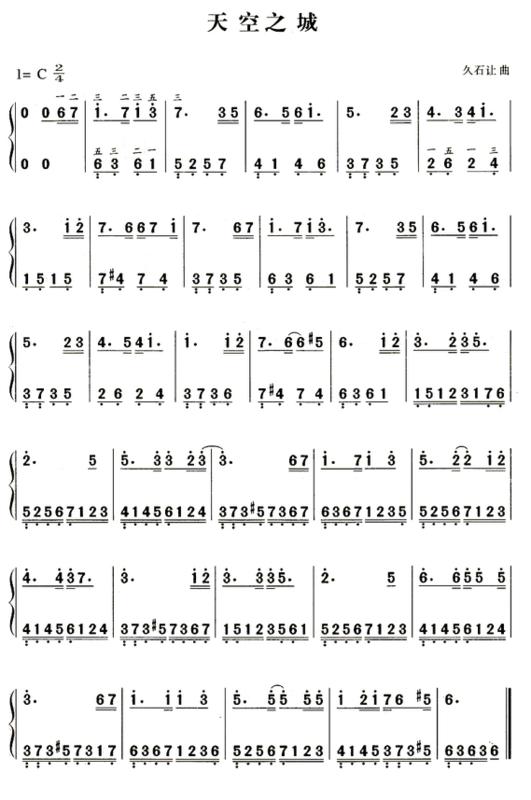 天空之城钢琴曲双手简谱图片