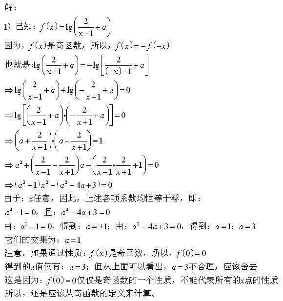 已知函数f(x)=lg【2\/(x-1)+a】(a∈R)(1)若f(x)是奇