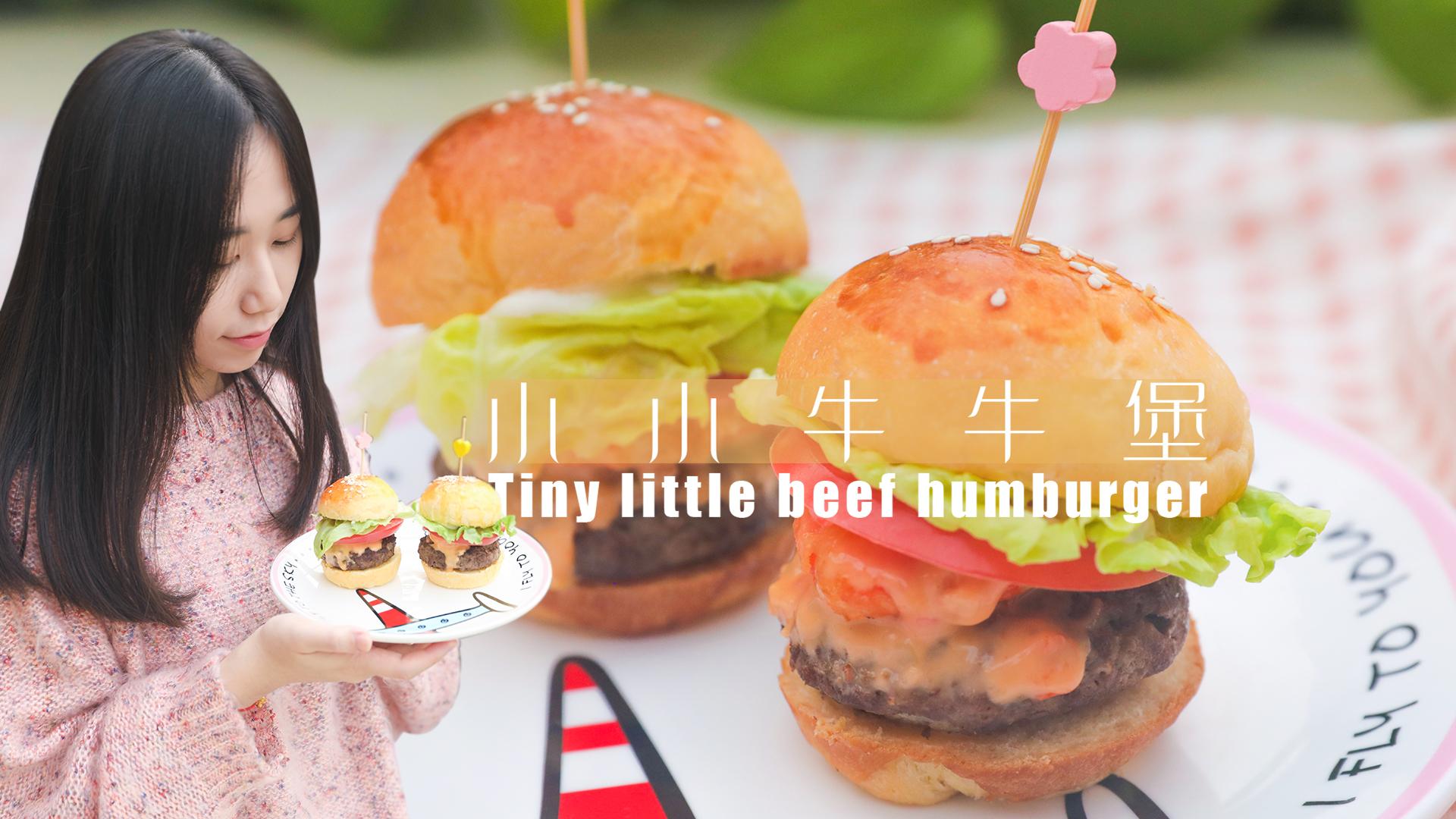 「厨娘物语」135小小牛牛堡