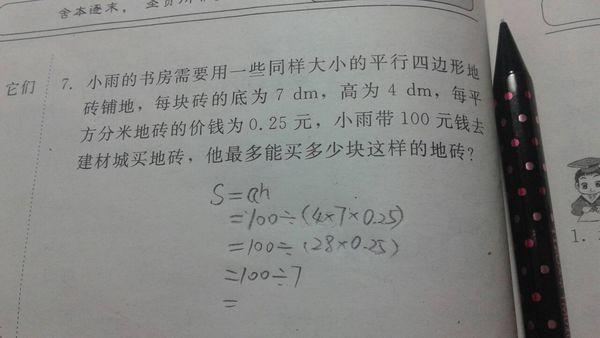 五年级数学题,是不是做错了,得数除不开,求过程