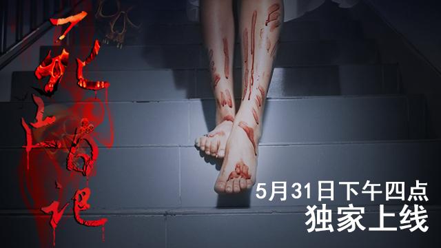 网络大电影《死亡日记》即将上映!不容错过!