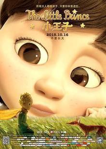 小王子DVD