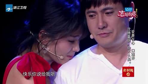 刘涛沈腾首次演小品,爱妻在心 口难开!感动全场