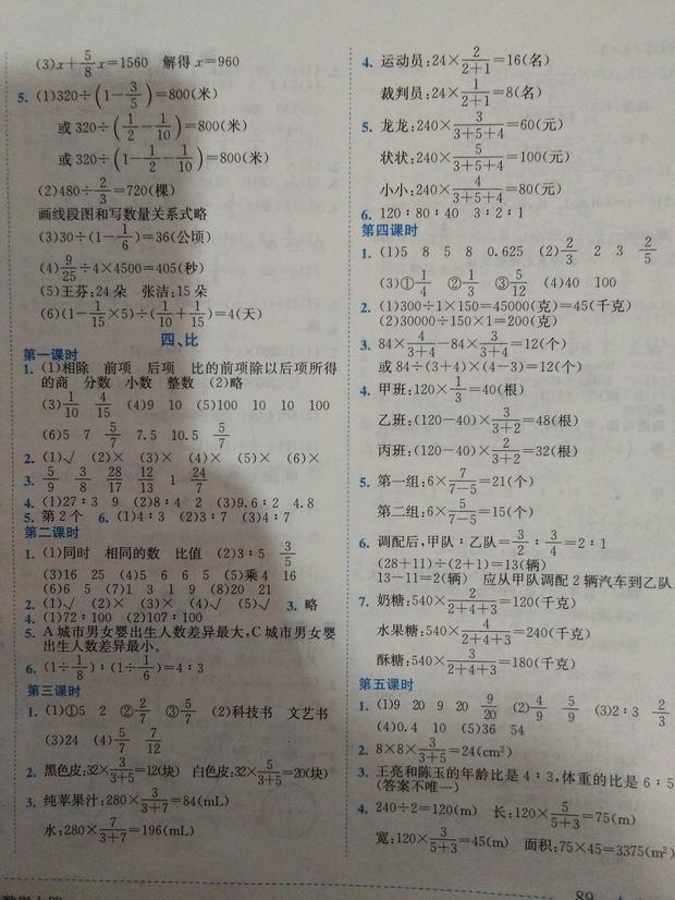 谁有黄冈小状元数学六年级上册人教版答案,有