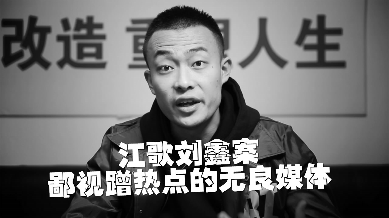 我叫张铁牛《江歌刘鑫案》鄙视蹭热点的无良媒体