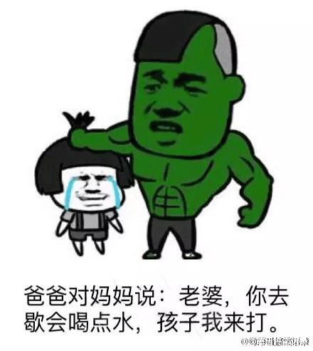 父母间的秀恩爱表情包8.jpg