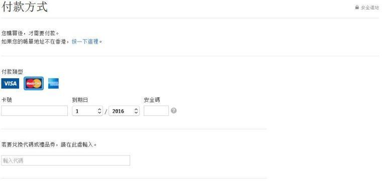 IOS安卓Pokemon Go港服账号注册下载教程 香港版攻略