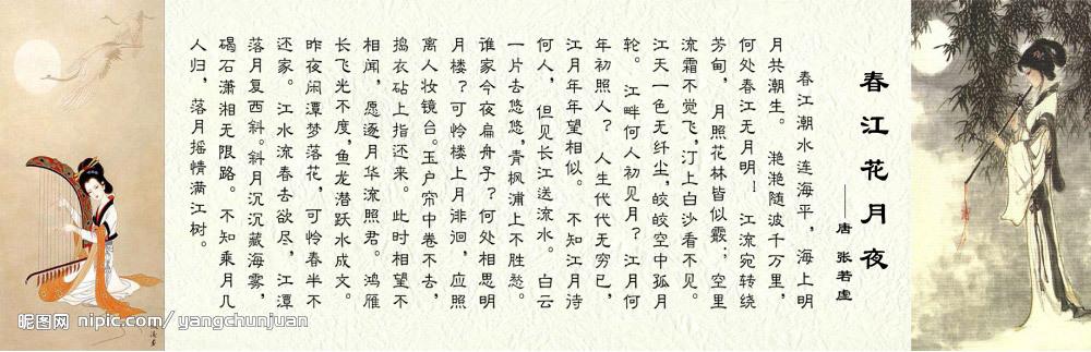 春江花月夜朗读脚本