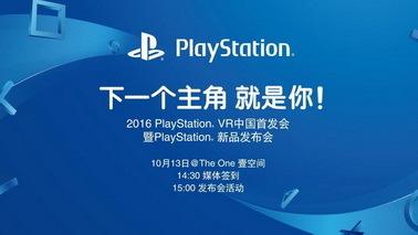国行PS4 Slim与PS VR即将发布 32款新游现已公开