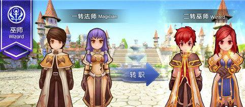 法师→巫师→超魔导士.jpg