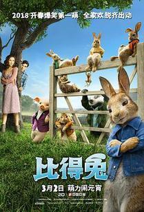 比得兔大电影 国语版(动漫)