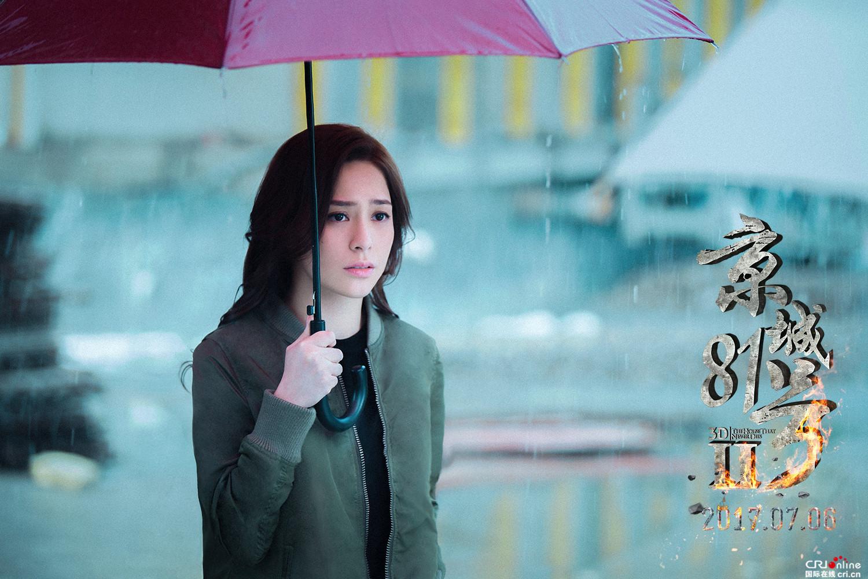 《京城81号2》终极海报曝光 张智霖梅婷百年虐恋