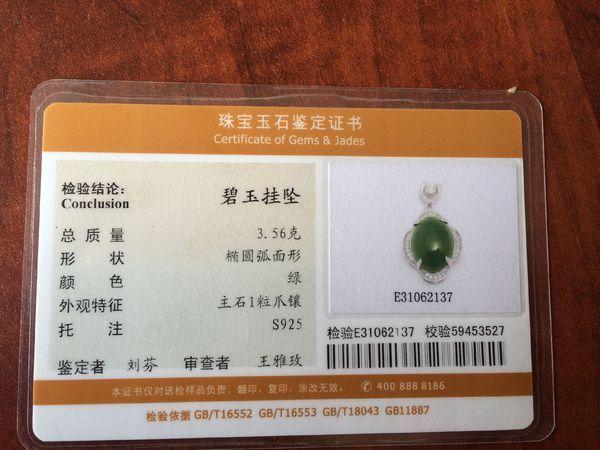 中国地质大学珠宝检测中心,求网友帮忙鉴定一