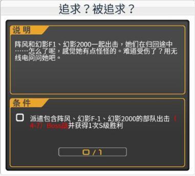 阵风誓约好感3.jpg