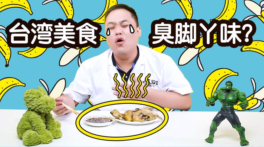 """男子试吃美食""""水煮香蕉皮"""