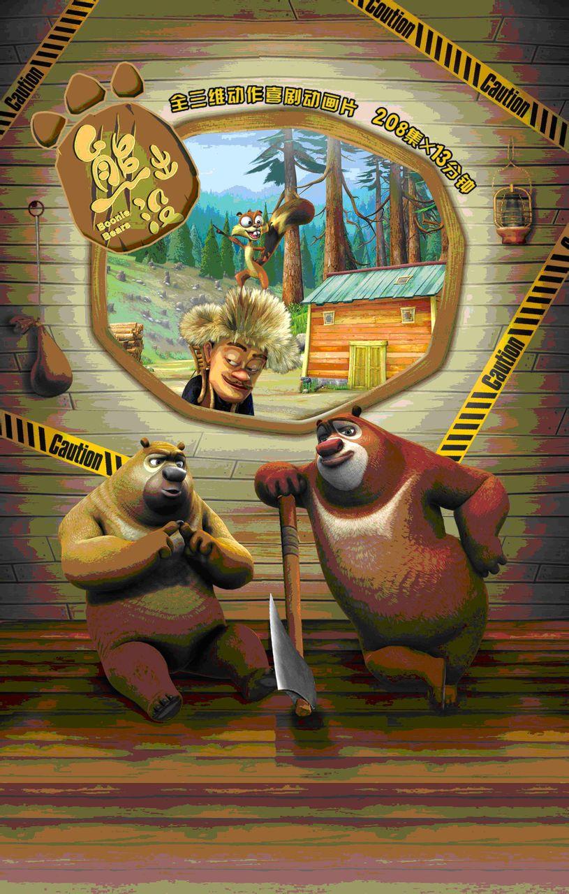 李老板却要光头强砍百年美人松回来。无计可施的光头强不得不去砍树,因为普通电锯无法砍,还特地造了超级伐木机去砍。但是在动物们齐心协力下使伐木机出了故障,不被控制,把光头强的房屋砍得面目全非。熊大熊二从光头强母亲的电话处得知光头强只是想回家,于是决定送他回家。在齐心协力之下,熊大熊二驾驶着由伐木机改装的汽车载他回家。结果吉吉和毛毛也偷上了车。它们在车上扔苹果核砸到一名警察头上,警察便要捉住它们,但失败了。此时光头强醒来以为它们要驱逐自己出森林,便逃跑随便上了一辆车,到达了火车站。熊大熊二也跟着到了。要捉住它们