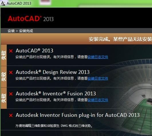 [1]。安装是非常重要的,不能够安装它,不要谈论别的 [2]。安装Win8系统64 AutoCAD2013版64位,当计算机系统提示安装NET框架3.5 然后安装AutoCAD_2013 64版,从这个角度,然后,当安装AutoCAD安装AutoCAD2010的 以下版本的不要忘记安装NET Framework 3.5中,2012年的版本,然后不要忘记安装NET框架 4.