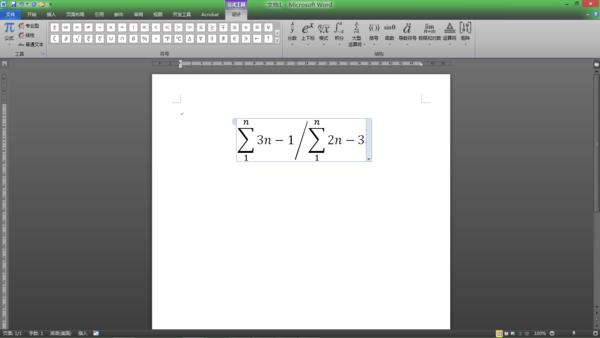word2007公式,在分式中输入∑,如何使求和范围