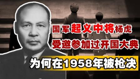 国军起义中将杨虎,陪主席参加开国大典,1958年为何被判死刑