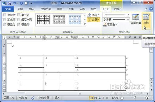 word2010绘制方法表格_360v方法家具宿舍毕业设计图片