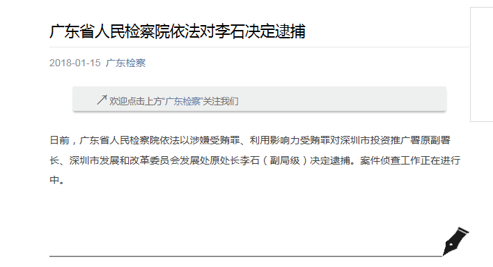 快讯:深圳市发改委发展处原处长李石被逮捕