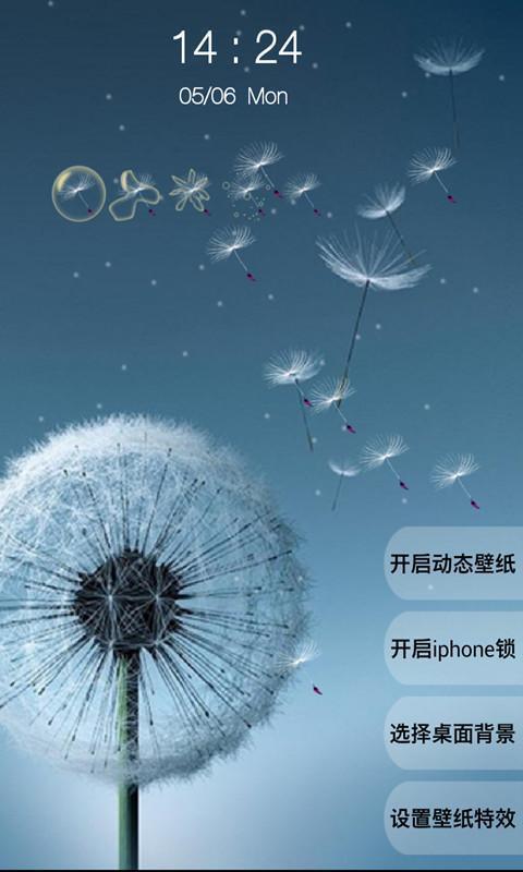 蒲公英动态壁纸锁屏v,安卓手机软件下载