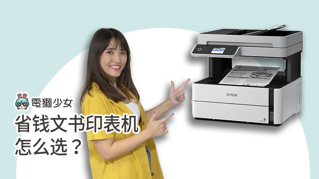 省钱文书印表机怎么选?Epson M3170 算给你看!