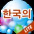 韩国泡泡浴