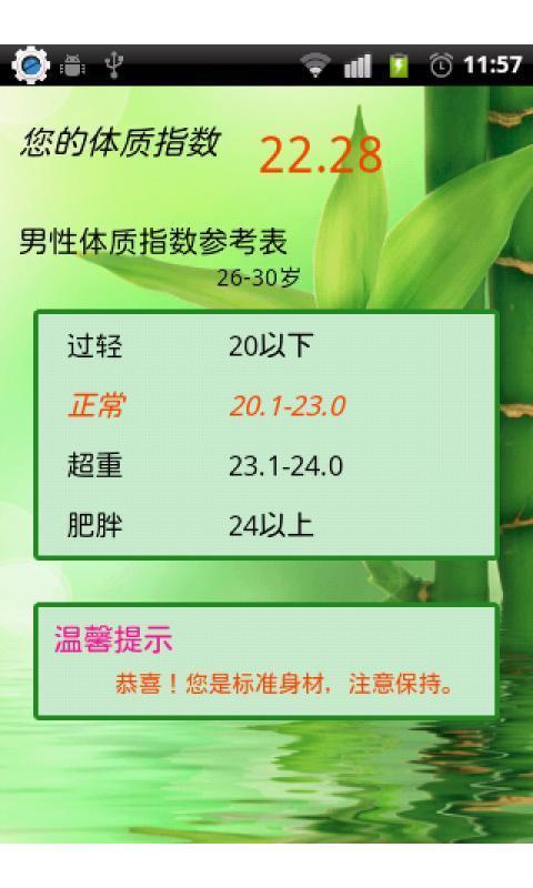 体质指数计算器截图2