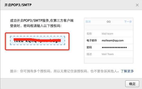 在MacBook Pro上添加QQ邮箱是总是显示无法