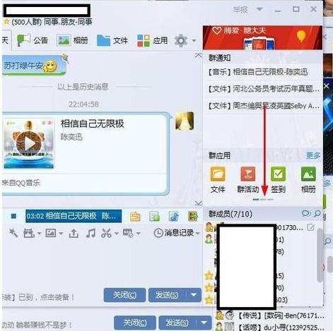 QQ群视频连麦唱歌_360问答山小视果频图片