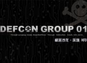 【3月30日】DEFCON GROUP 010极客沙龙分享免费报名啦!(深圳)