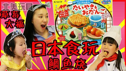 日本食玩鲷鱼烧和草莓大福甜点,还有手机变出水的魔术!