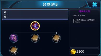 王者荣耀——钟馗符文、出装推荐14.png