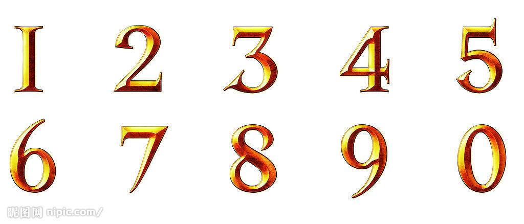 数字0-9矢量图