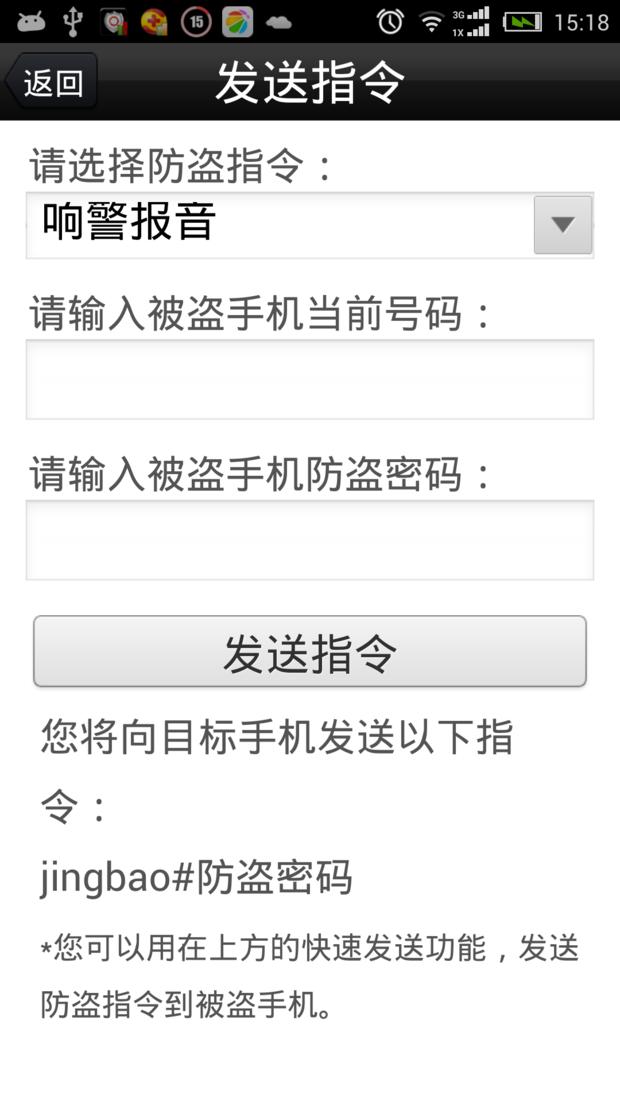 努比亚手机如何发送防盗指令_360问答