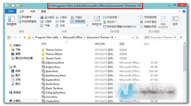 让你的Windows8文件资源管理器显示全路径哦
