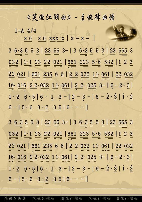 求笑傲江湖琴箫合奏的古筝曲谱和萧谱_360问图片