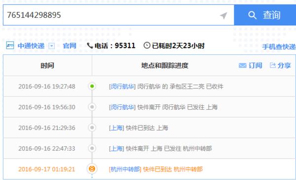 中通快递单号查询跟踪杭州中转部765144298