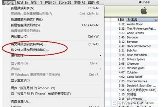 把qq音乐下载的苹果出去苹果手机里,用itu歌曲手机电话打不导入也打不进来怎么办图片