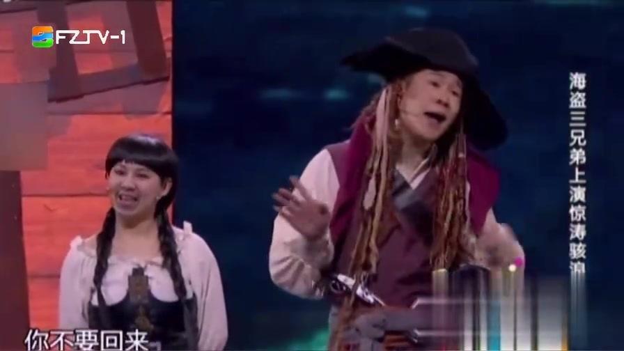 小沈阳 宋晓锋小品:《海盗》,搞笑包袱,笑翻全场