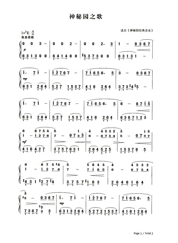 二胡曲谱 音程模进练习