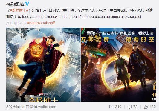 《奇异博士》宣布中国内地定档11月4日