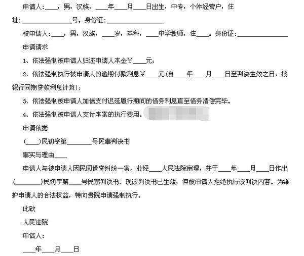 【强制执行申请书如何写】