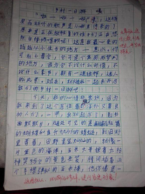 关于景物的作文400字_关于小学的景物浙教版作文数学教案图片