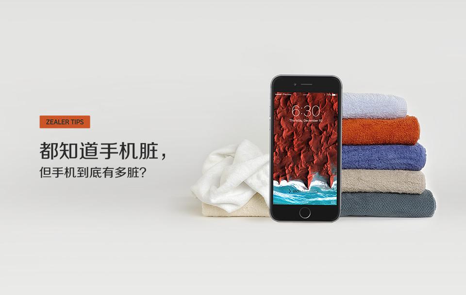 都知道手机脏,但到底有多脏?