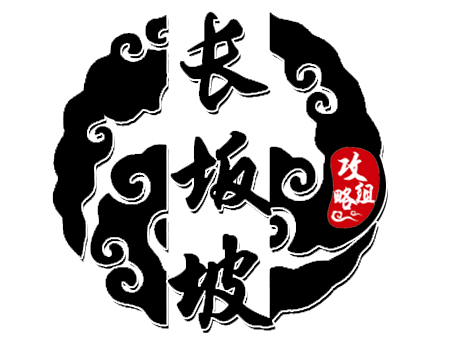 长坂坡攻略组.png
