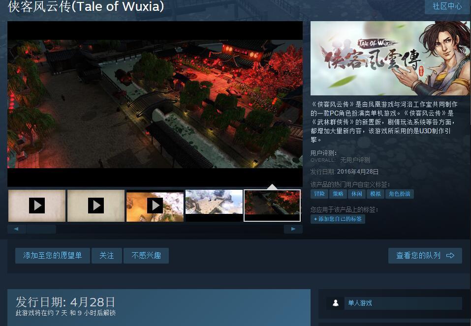 《侠客风云传》Steam版发售