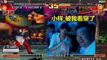 拳皇97:河池心大,想秀三个岚之山反三,夜枫:小样,被我看穿了