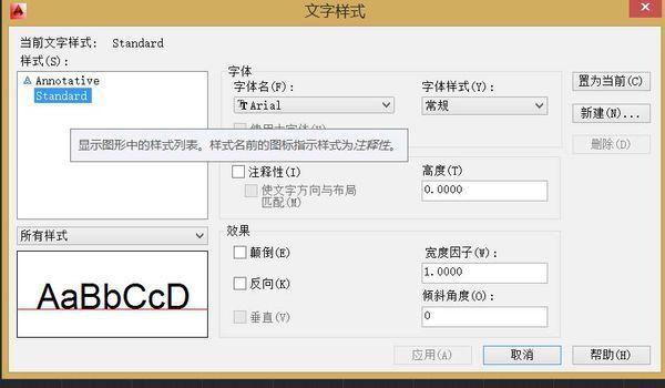 CAD2007结块字体尺寸_360问答cad调节怎么指定样式图片